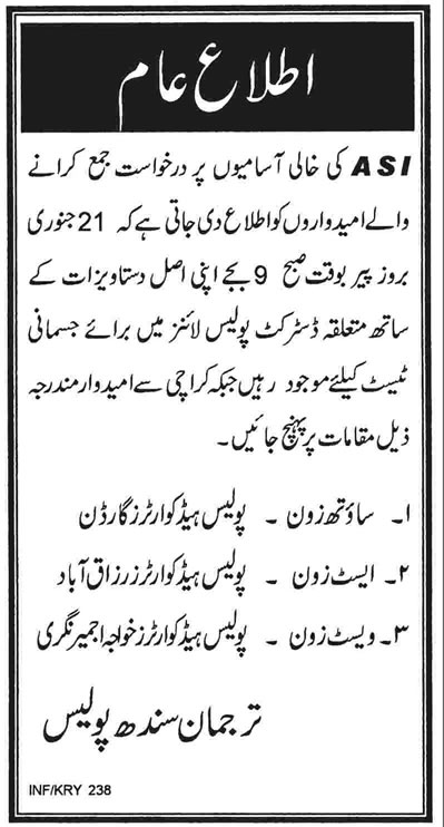 Call For Physical Test For ASI Jobs In Sindh Police In
