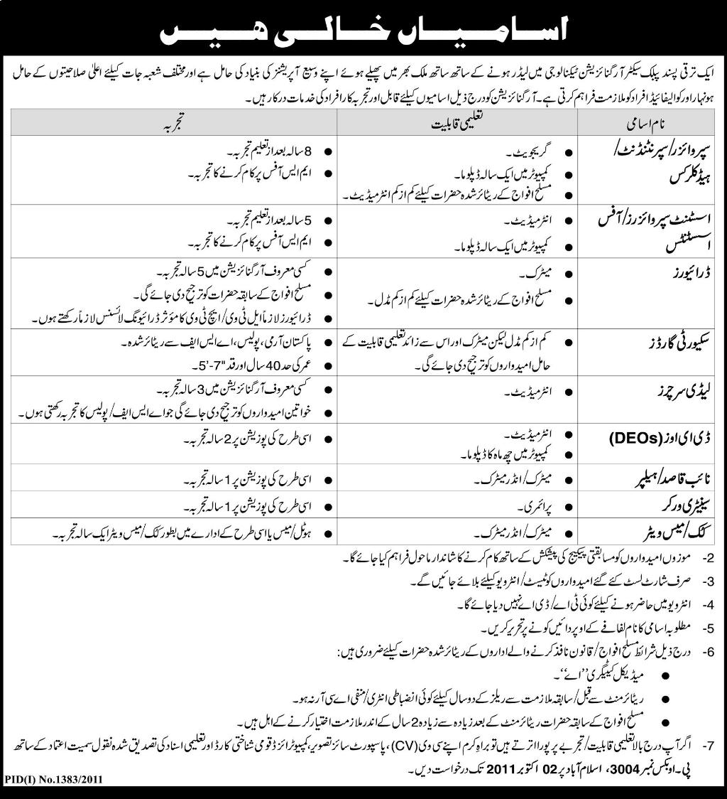 Staff Required by Public Sector Organization