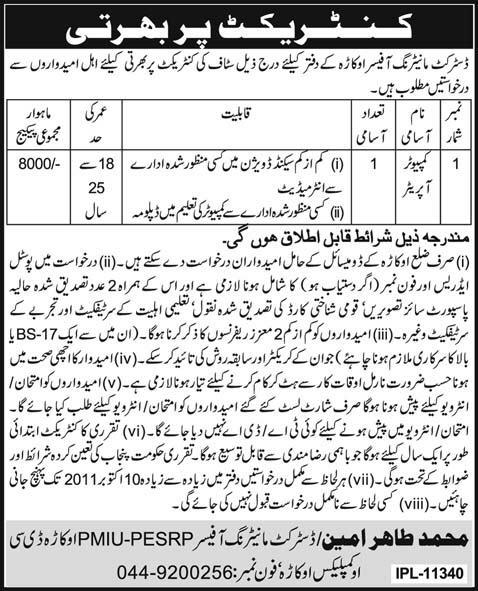 Computer Operator Required by District Monitoring Office, Okara