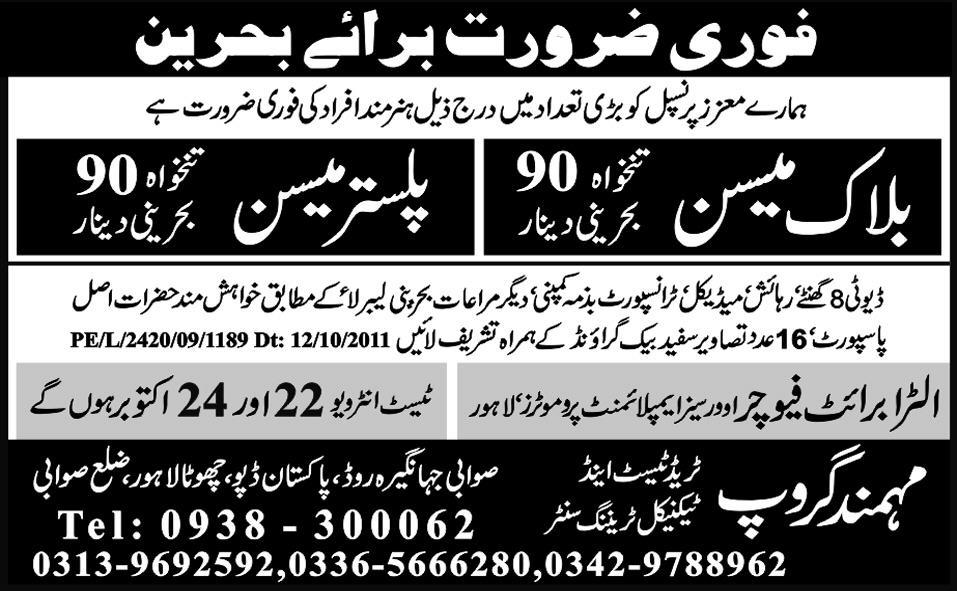Meson Required for Behrain