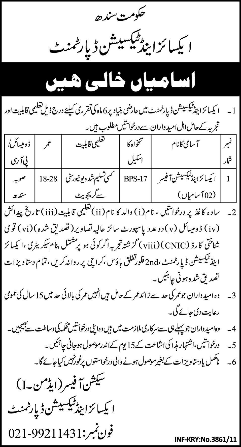 Excise and Taxation Department Government of Sindh Job Opportunities