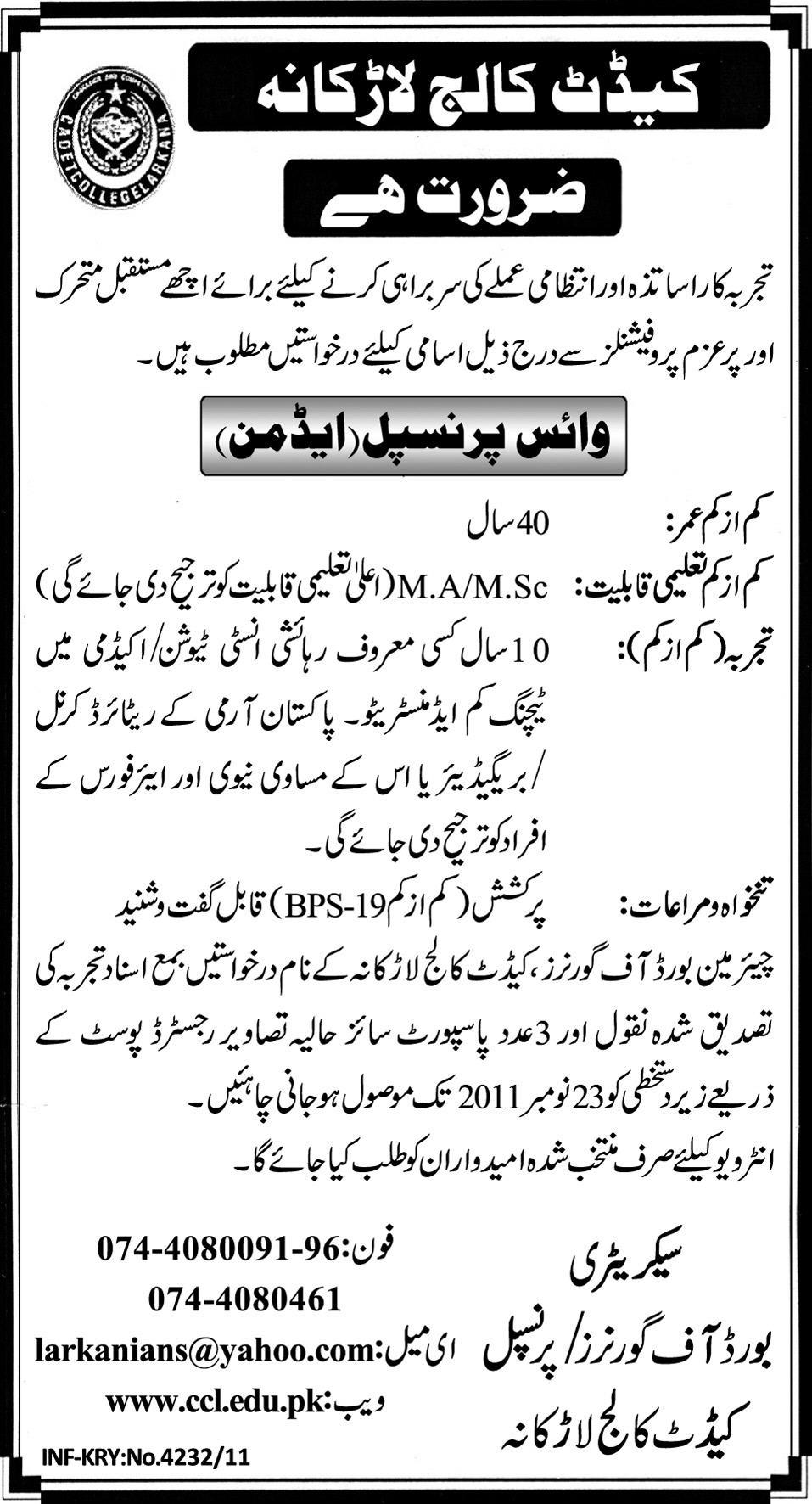 Cadet College Larkana Required the Services of Vice Principal (Admin)