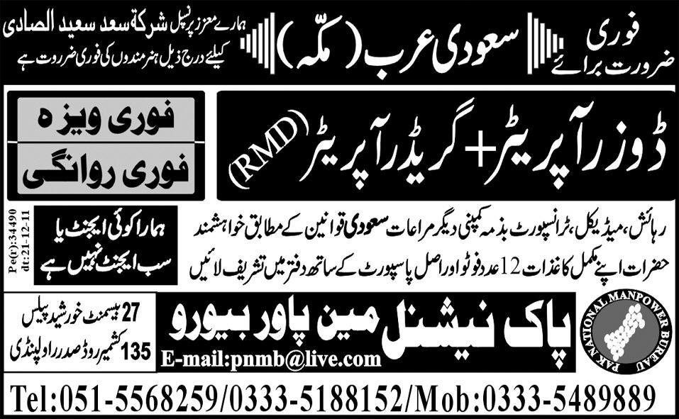Dozer Operator and Grader Operator Required for Makkah Saudi Arabia