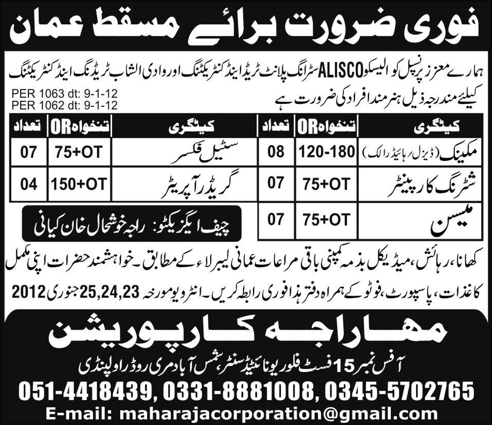 Jobs in Masqat Oman