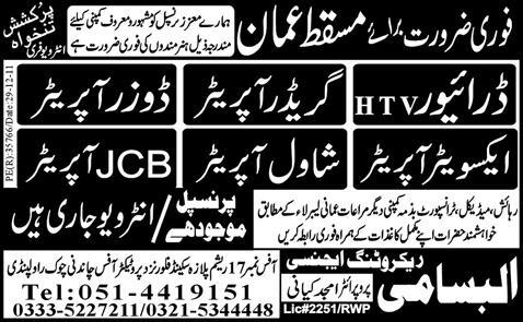 Jobs in Muscat Oman