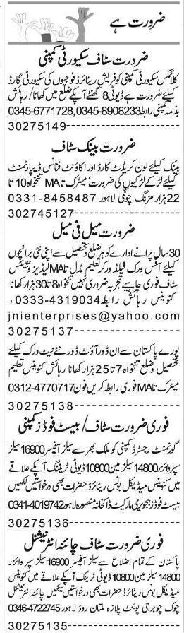 Misc. Jobs in Lahore Express Classified 1