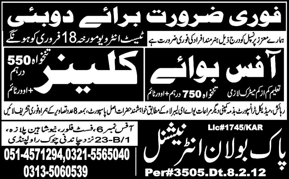 Office Boy and Cleaner Required for Dubai, UAE