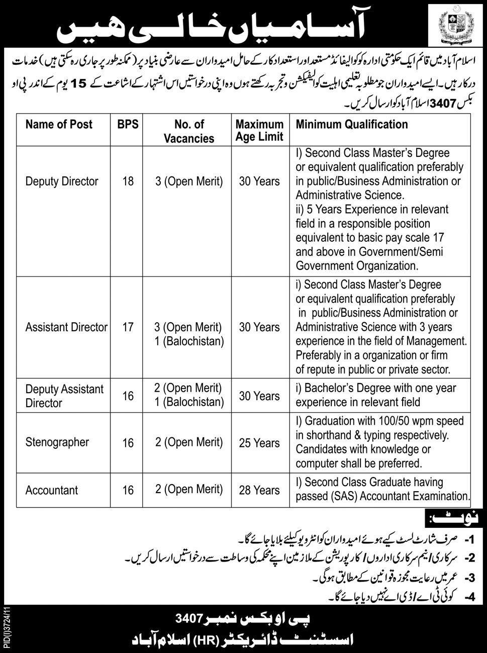 Government Sector Organization Required Staff