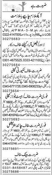 Misc. Jobs in Lahore Express Classified 2