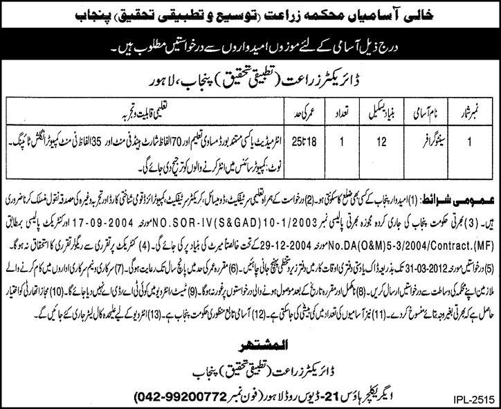 Agriculture Department, Punjab Required Stenographer