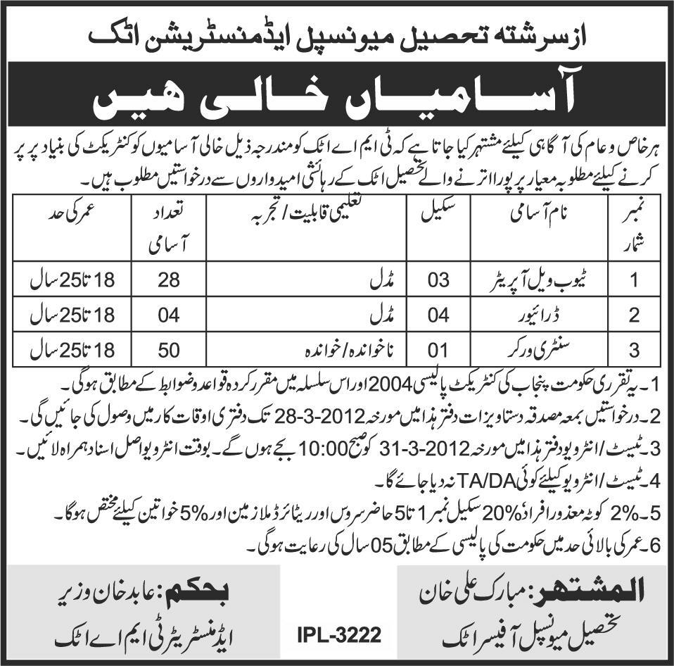 Tehsil Municipal Administration (Govt Jobs) Attock Requires Staff