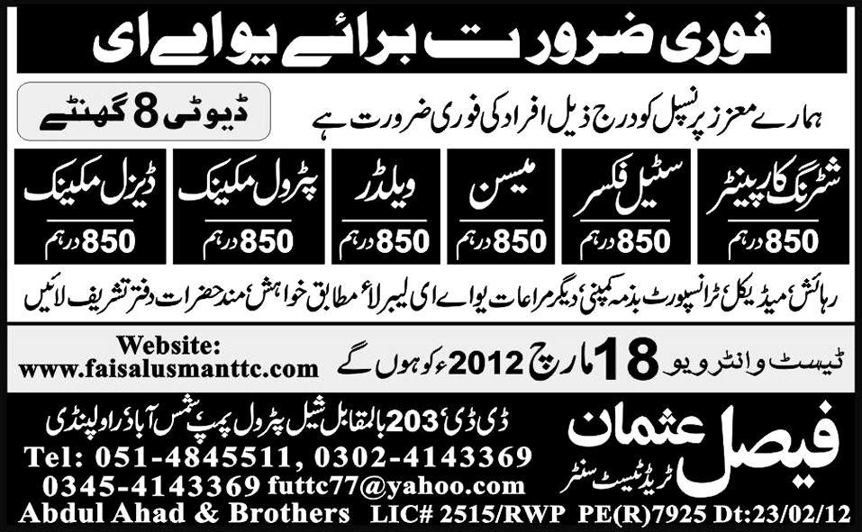 General Workers and Mechanics Jobs