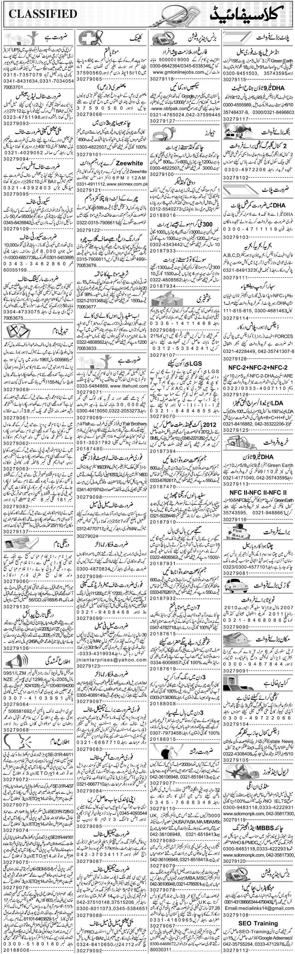 Classified Lahore Express Misc. Jobs