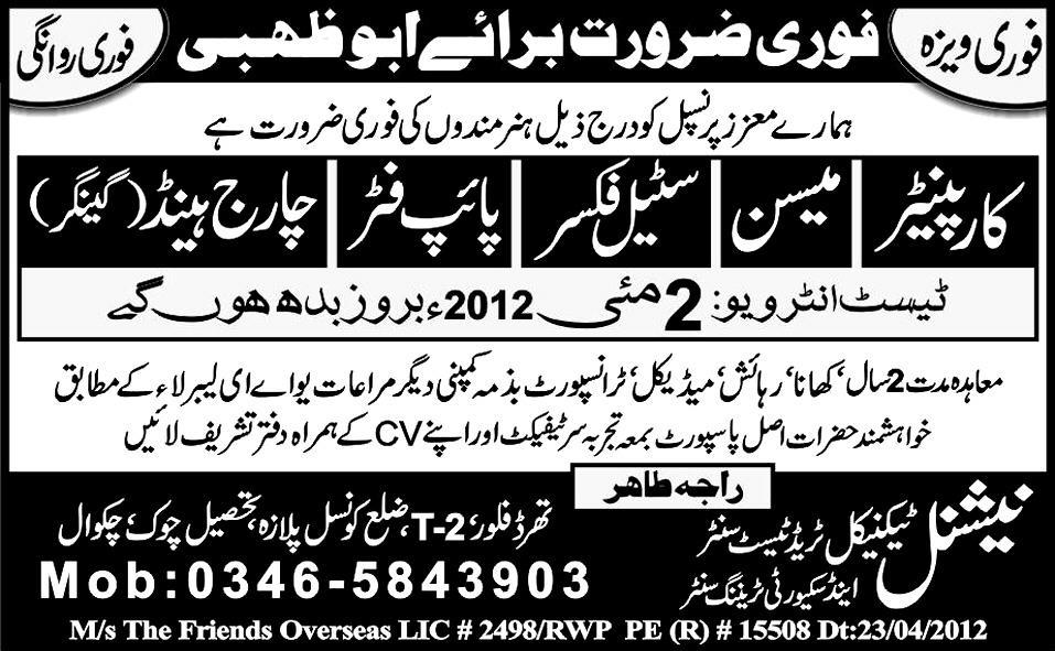 Carpenter, Mason, Steel Fixer and Pipe Fitter Jobs