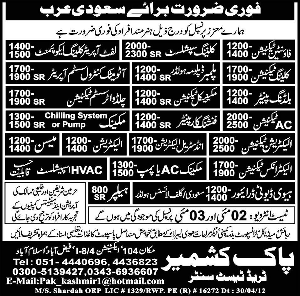 Pak Kashmir Trade Test Centre Required Construction Technicians for Saudi Arabia (KSA)