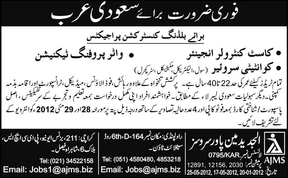 Engineers and Technicians Required for Saudi Arabia