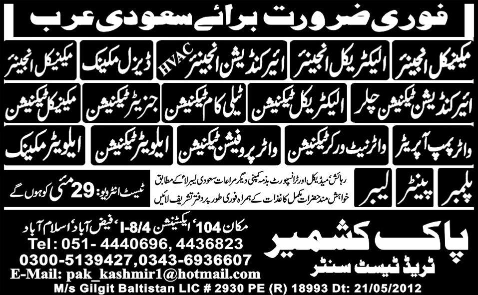 Pak Kashmir Trade Test Centre Required Technical and Engineering Staff