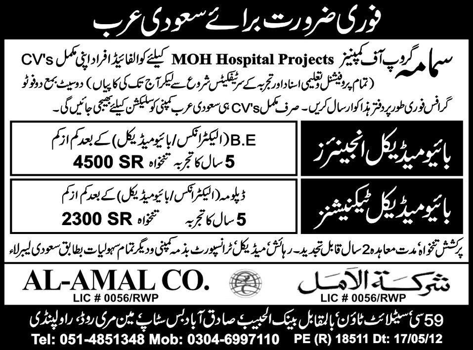 Bio-Medical Technicians Required at SAMAMA Group of Companies (MOH Hospital Projects)