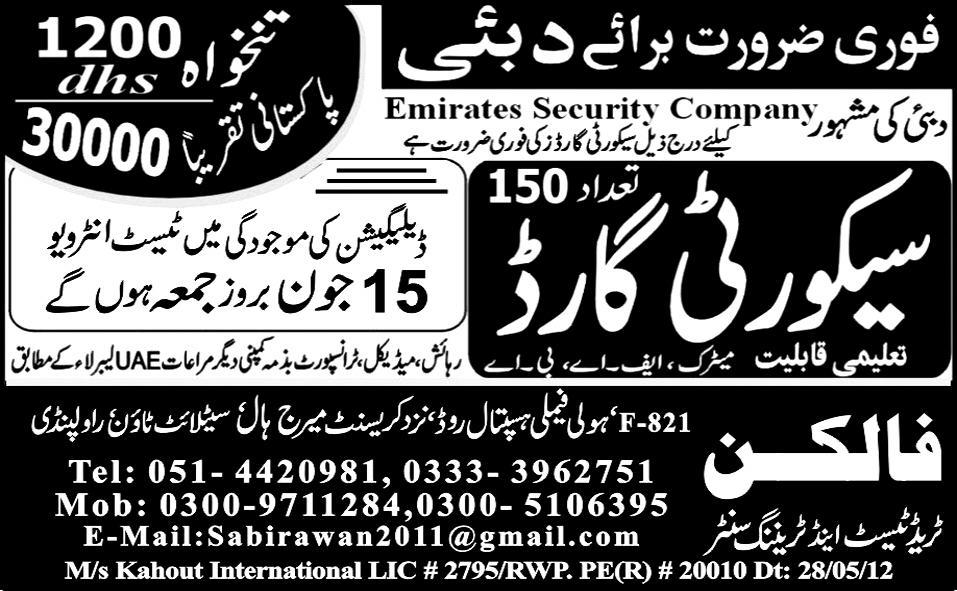 Security Guards Required by Falcon Trade Test and Training Centre