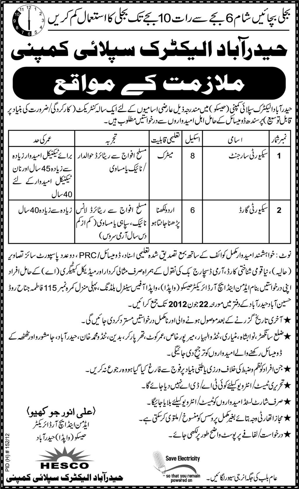 Security Staff Required at HESCO (Hyderabad Electric Supply
