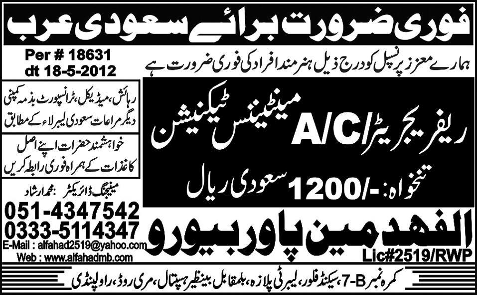Refrigerator and AC Maintenance Technician Job