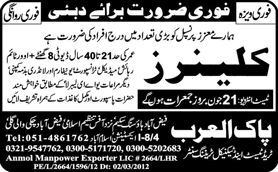 Cleaners Required by Pak Al-Arab Trade Test and Technical Training Centre