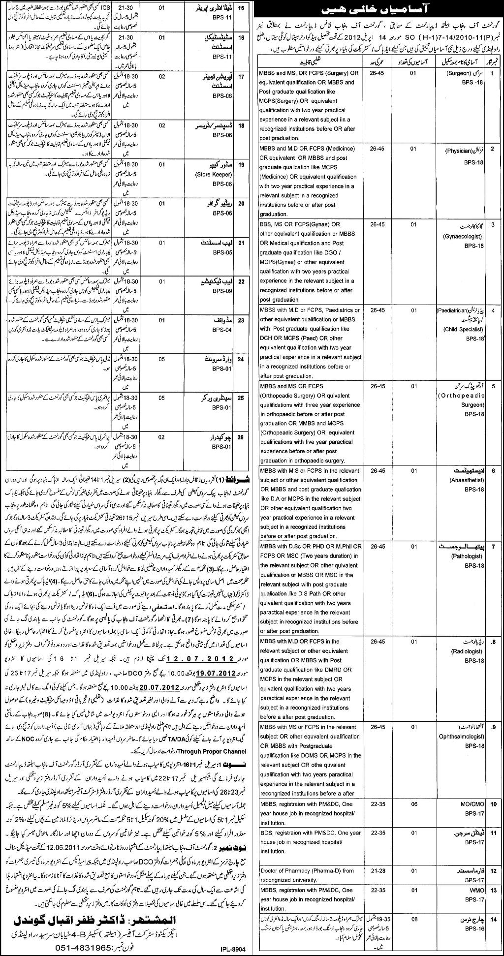 Doctors and Medical Staff Required by Health Department Government of Punjab (Govt. job)