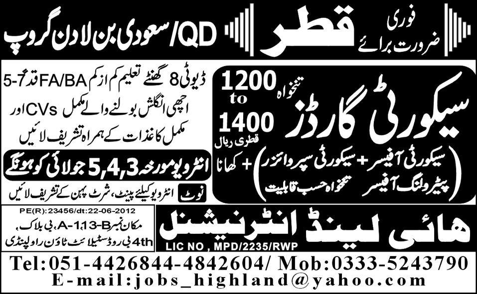 Patrolling Officers and Security Staff Required