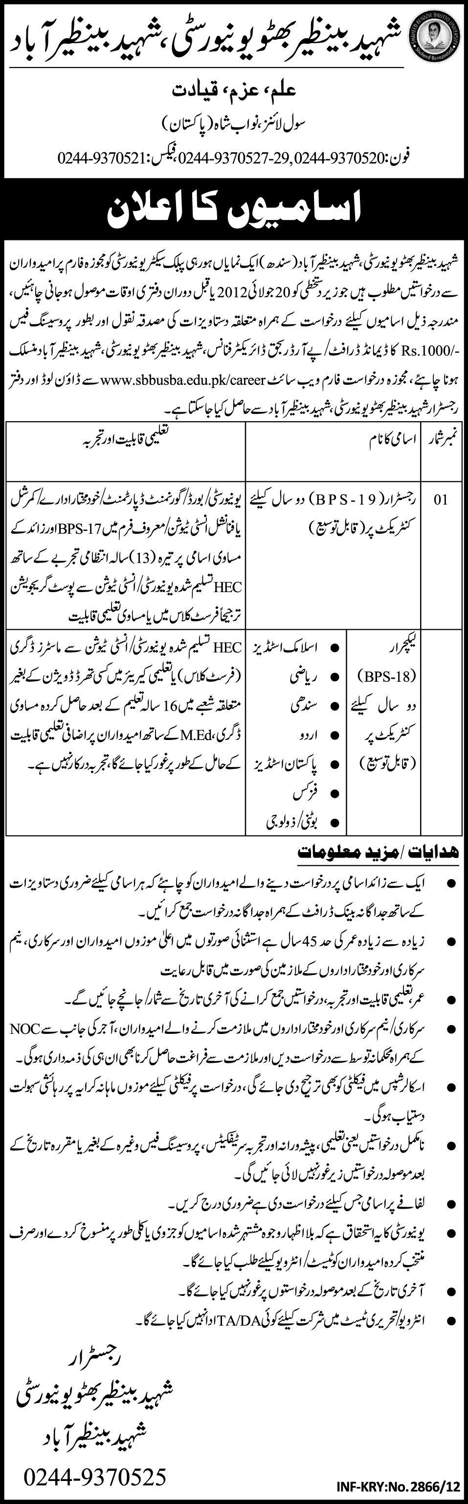 Lecturers and Registrar Required at Shaheed Benazir Bhutto University (Govt. job)