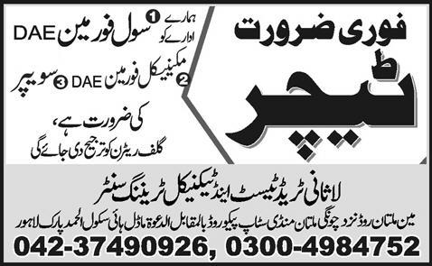Civil Foreman Teacher and Sweeper Job at Lasani Trade Test and Technical Training Centre