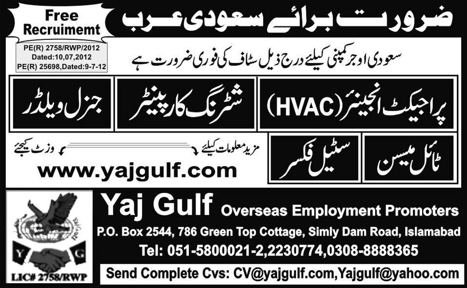 Shuttering Carpenter and HVAC Engineer Jobs in Saudi Arabia in – Hvac Engineer Jobs