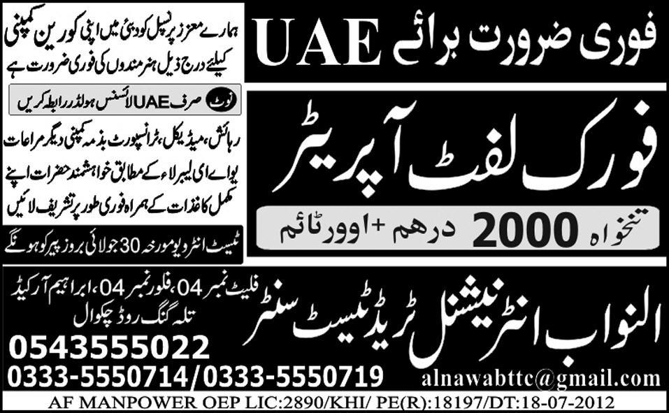 Forklift Operator Required for UAE