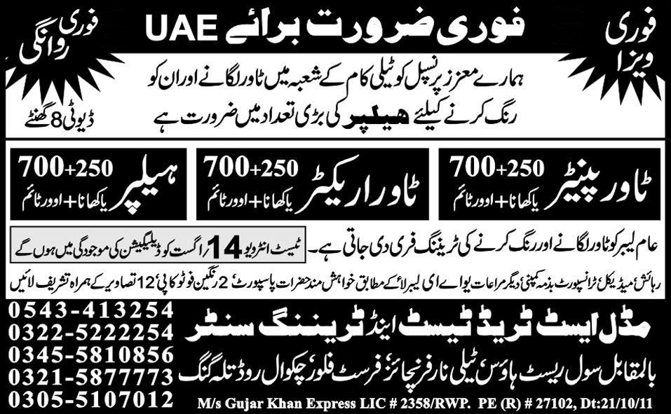Tower Painter, Tower Erector and Helpers Required for UAE