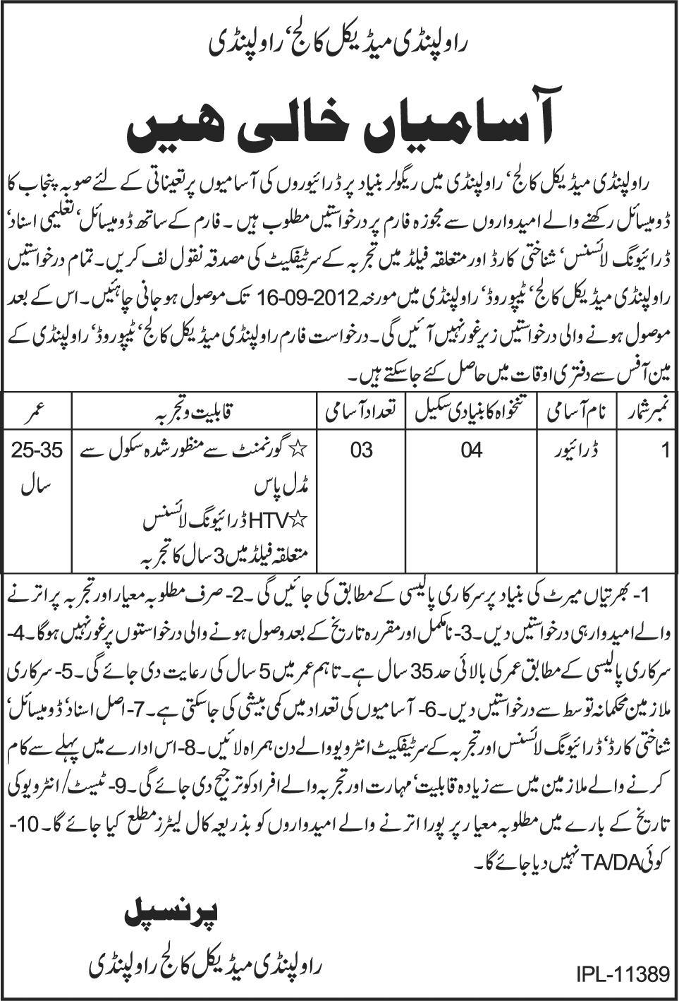 Drivers Required at Rawalpindi Medical College (RMC) (Government Job)