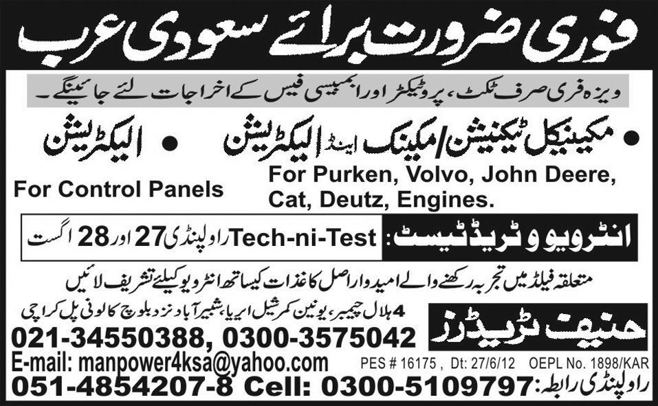 Electricians and Mechanics Required for Saudi Arabia