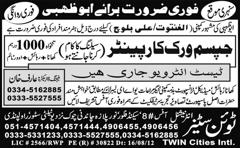 Gypsum Work Carpenter Required for Abu Dhabi