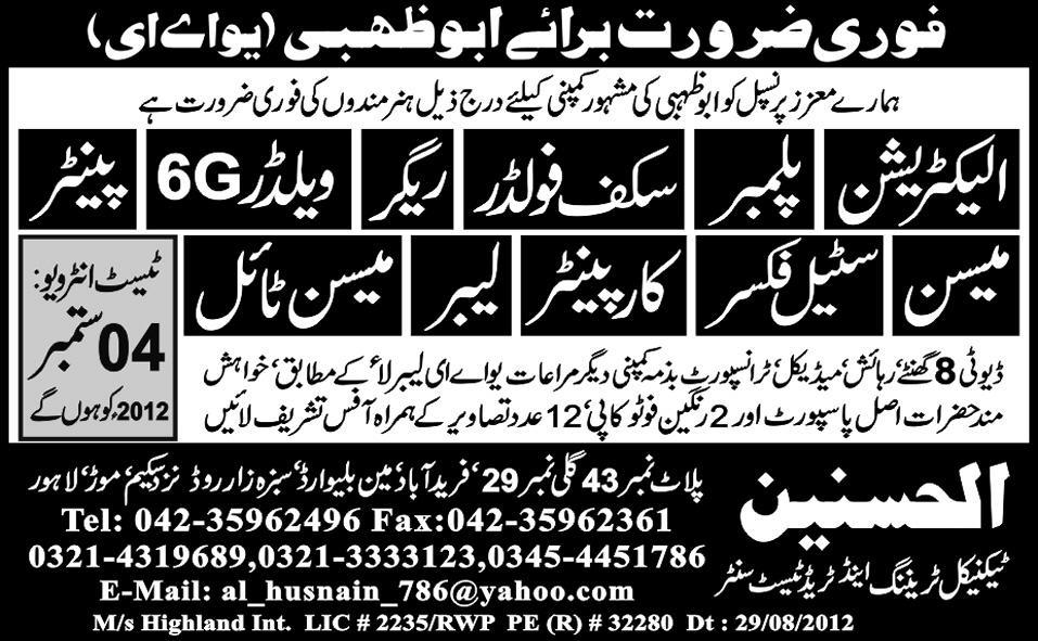 Electricians, Technical Staff and Construction Staff Required by Al-Husnain Technical Training Centre for Abu Dhabi