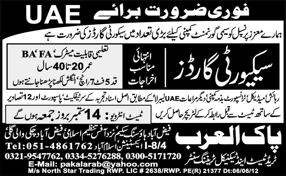 Security Guards Required by Pak Al-Arab Trade Test Centre for UAE