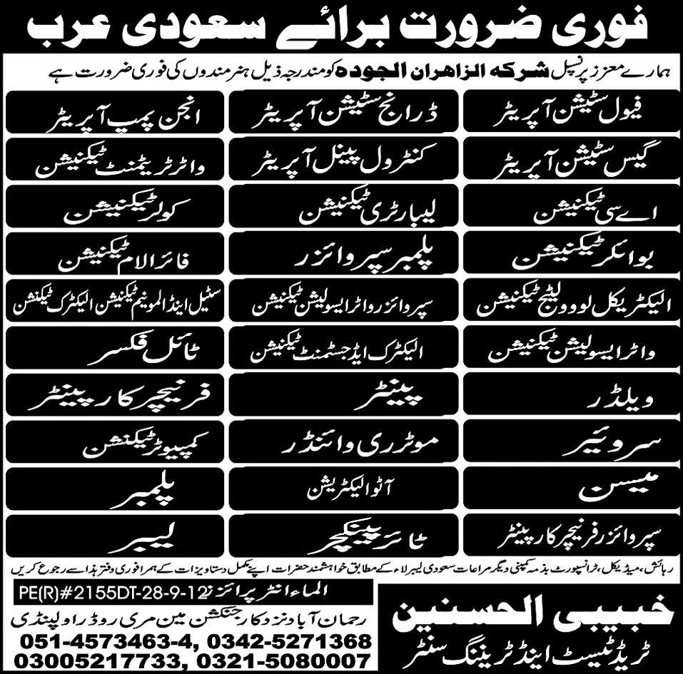 Technician and fuel station staff required for saudi for Electric motor winder jobs in saudi arabia