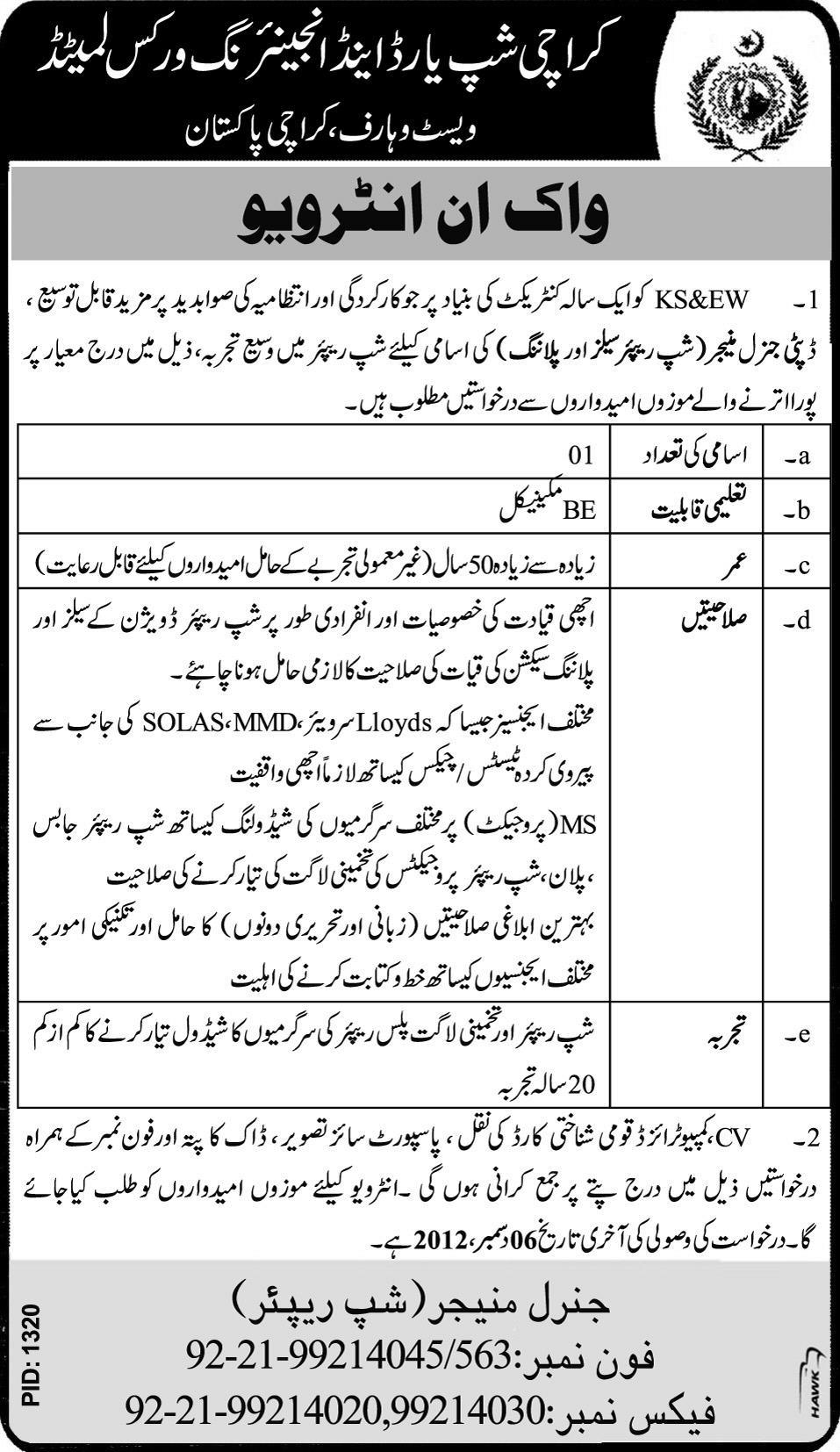 Karachi Shipyard & Engineering Works (KSEW) Requires Deputy General Manager
