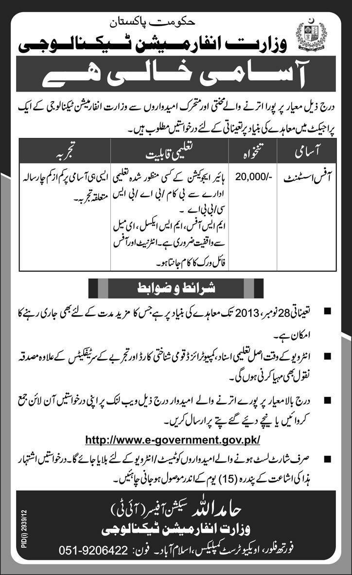 Office Assistant Job at a Project of MoIT Government of Pakistan