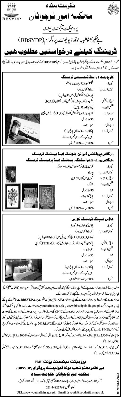 BBSYDP Training Programs 2013 in Sindh Application Form