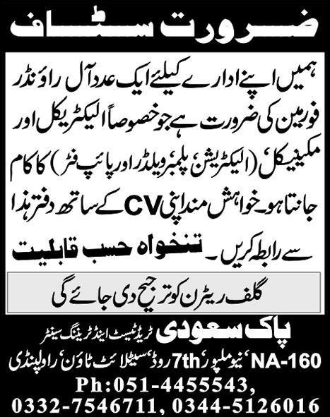 Foreman (Electrical & Mechanical) Job at Pak Saudi Trade Test & Training Center Rawalpindi