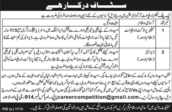 PO Box 914 GPO Lahore Jobs 2013 for Manager Product Development & Designer