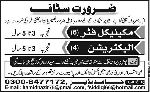 Mechanical Fitters & Electricians Vacancies at an Organization