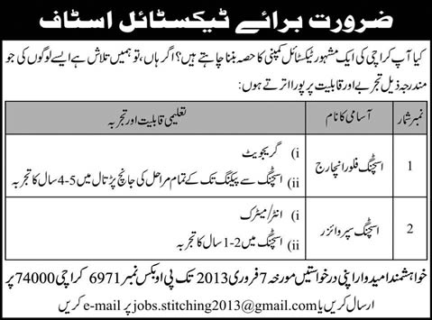 Stitching Floor Incharge & Supervisor Jobs at a Textile Company in Karachi