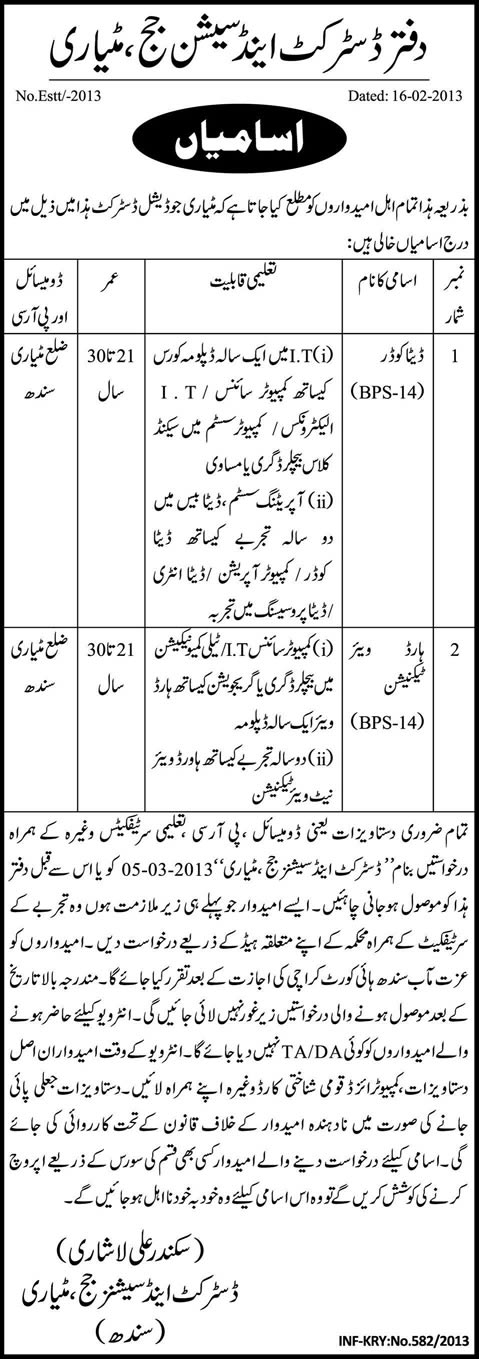 hardware technician data coder jobs in matiari 2013 at office of district session judge in