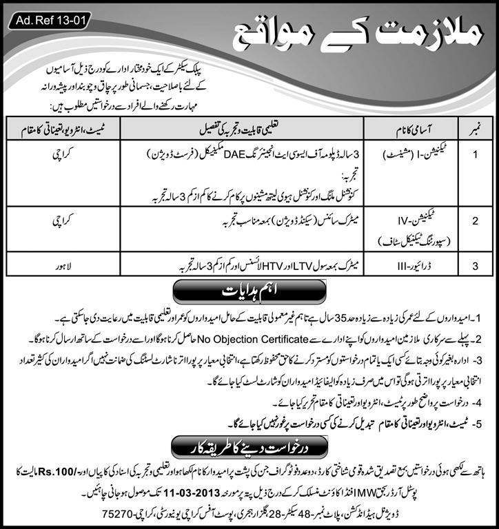 SUPARCO / IST Jobs 2013 in Karachi & Lahore Latest for Technicians & Drivers