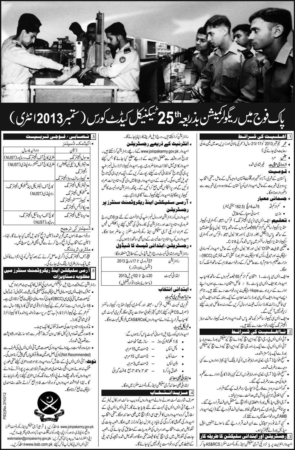Join Pakistan Army Technical Cadet Course 2013 Regular Commission