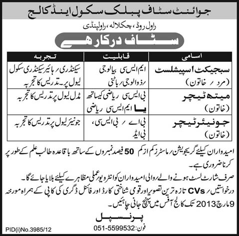 Joint Staff Public School & College Rawalpindi Jobs 2013